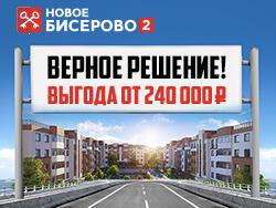 Доступное жилье в ЖК «Новое Бисерово 2» Доступное – это скидка на квартиру
